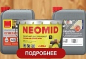 На Neomid 500, Neomid 450-1, Neomid Bio Color Ultra -18%